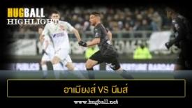 ไฮไลท์ฟุตบอล อาเมียงส์ 2-1 นีมส์