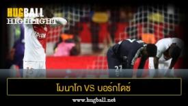 ไฮไลท์ฟุตบอล โมนาโก 1-1 บอร์กโดซ์