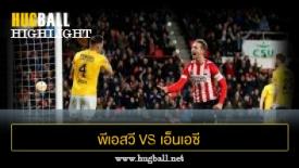 ไฮไลท์ฟุตบอล พีเอสวี ไอนด์โฮเฟ่น 2-0 เอ็นเอซี เบรด้า