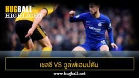 ไฮไลท์ฟุตบอล เชลซี 1-1 วูล์ฟแฮมป์ตัน
