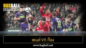 ไฮไลท์ฟุตบอล แรนส์ 3-1 ก็อง