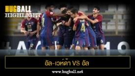 ไฮไลท์ฟุตบอล อัล-เวห์ด้า (เอมิเรตส์) 4-1 อัล อิติฮัด (ซาอุฯ)