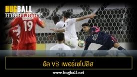 ไฮไลท์ฟุตบอล อัล ซาดด์ 1-0 เพอร์เซโปลิส