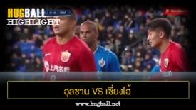 ไฮไลท์ฟุตบอล อุลซาน ฮุนได โฮรางอี 1-0 เซี่ยงไฮ้ อีสต์ เอเชีย เอฟซี