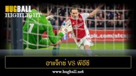 ไฮไลท์ฟุตบอล อาแจ็กซ์ อัมสเตอร์ดัม 2-1 พีอีซี ซโวลเล่