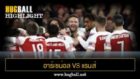 ไฮไลท์ฟุตบอล อาร์เซน่อล 3-0 แรนส์