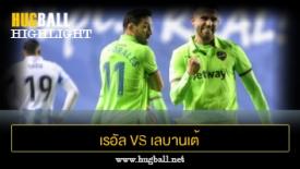 ไฮไลท์ฟุตบอล เรอัล โซเซียดาด 1-1 เลบานเต้