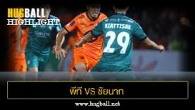 ไฮไลท์ฟุตบอล พีที ประจวบ เอฟซี 3-1 ชัยนาท เอฟซี