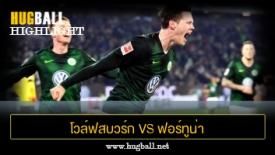 ไฮไลท์ฟุตบอล โวล์ฟสบวร์ก 5-2 ฟอร์ทูน่า ดุสเซลดอร์ฟ