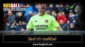 ไฮไลท์ฟุตบอล ลีดส์ ยูไนเต็ด 0-1 เชฟฟิลด์ ยูไนเต็ด