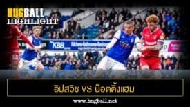 ไฮไลท์ฟุตบอล อิปสวิช ทาวน์ 1-1 น็อตติ้งแฮม ฟอเรสต์