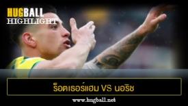 ไฮไลท์ฟุตบอล ร็อตเธอร์แฮม ยูไนเต็ด 1-2 นอริช ซิตี้