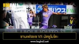 ไฮไลท์ฟุตบอล ซานเฟรซเซ ฮิโรชิม่า 1-0 มัตซูโมโตะ ยามากะ