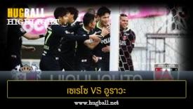 ไฮไลท์ฟุตบอล เซเรโซ โอซาก้า 1-2 อูราวะ เรด ไดมอนส์