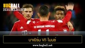 ไฮไลท์ฟุตบอล บาเยิร์น มิวนิค 6-0 ไมนซ์ 05