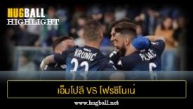 ไฮไลท์ฟุตบอล เอ็มโปลี 2-1 โฟรซิโนเน่
