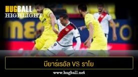 ไฮไลท์ฟุตบอล บียาร์เรอัล 3-1 ราโย บาเยกาโน่