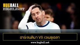 ไฮไลท์ฟุตบอล อาร์เจนตินา 1-3 เวเนซุเอลา