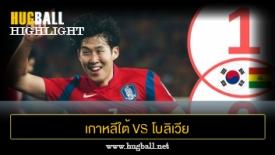 ไฮไลท์ฟุตบอล เกาหลีใต้ 1-0 โบลิเวีย