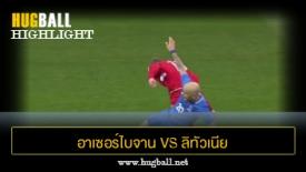 ไฮไลท์ฟุตบอล อาเซอร์ไบจาน 0-0 ลิทัวเนีย