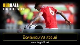 ไฮไลท์ฟุตบอล น็อตติ้งแฮม ฟอเรสต์ 2-1 สวอนซี ซิตี้