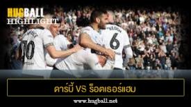ไฮไลท์ฟุตบอล ดาร์บี้ เคาน์ตี้ 6-1 ร็อตเธอร์แฮม ยูไนเต็ด