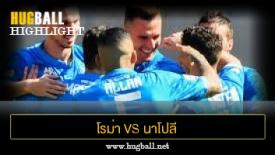 ไฮไลท์ฟุตบอล โรม่า 1-4 นาโปลี