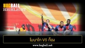 ไฮไลท์ฟุตบอล โมนาโก 0-1 ก็อง