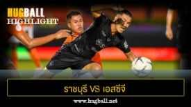 ไฮไลท์ฟุตบอล ราชบุรี มิตรผล เอฟซี 2-0 เมืองทอง ยูไนเต็ด