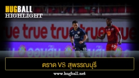 ไฮไลท์ฟุตบอล ตราด เอฟซี 4-0 สุพรรณบุรี เอฟซี