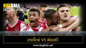 ไฮไลท์ฟุตบอล อาแจ็กซ์ อัมสเตอร์ดัม 3-1 พีเอสวี ไอนด์โฮเฟ่น