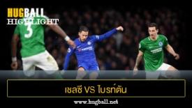 ไฮไลท์ฟุตบอล เชลซี 3-0 ไบรท์ตัน โฮฟ อัลเบี้ยน
