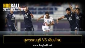 ไฮไลท์ฟุตบอล สุพรรณบุรี เอฟซี 1-2 เชียงใหม่ เอฟซี