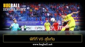 ไฮไลท์ฟุตบอล พีทีที ระยอง 0-0 สุโขทัย เอฟซี