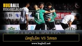ไฮไลท์ฟุตบอล มัตซูโมโตะ ยามากะ 2-1 วิสเซล โกเบ