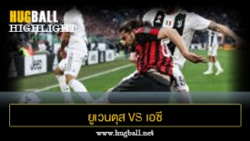 ไฮไลท์ฟุตบอล ยูเวนตุส 2-1 เอซี มิลาน