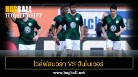 ไฮไลท์ฟุตบอล โวล์ฟสบวร์ก 3-1 ฮันโนเวอร์ 96