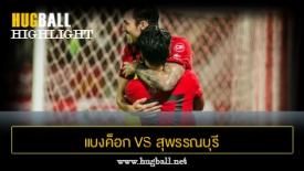 ไฮไลท์ฟุตบอล แบงค็อก ยูไนเต็ด 4-0 สุพรรณบุรี เอฟซี