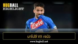 ไฮไลท์ฟุตบอล นาโปลี 1-1 เจนัว