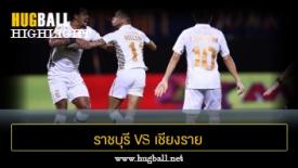 ไฮไลท์ฟุตบอล ราชบุรี มิตรผล เอฟซี 0-2 เชียงราย ยูไนเต็ด
