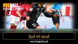 ไฮไลท์ฟุตบอล นีมส์ 3-1 แรนส์