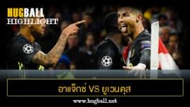 ไฮไลท์ฟุตบอล อาแจ็กซ์ อัมสเตอร์ดัม 1-1 ยูเวนตุส
