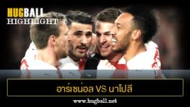 ไฮไลท์ฟุตบอล อาร์เซน่อล 2-0 นาโปลี