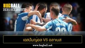 ไฮไลท์ฟุตบอล เอสปันญ่อล 2-1 อลาเบส