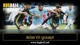 ไฮไลท์ฟุตบอล สปอล 2-1 ยูเวนตุส