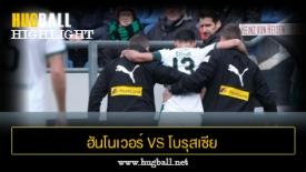 ไฮไลท์ฟุตบอล ฮันโนเวอร์ 96 0-1 โบรุสเซีย มึนเช่นกลัดบัค