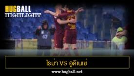 ไฮไลท์ฟุตบอล โรม่า 1-0 อูดิเนเซ่