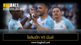 ไฮไลท์ฟุตบอล โอลิมปิก มาร์กเซย 2-1 นีมส์
