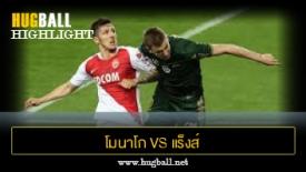 ไฮไลท์ฟุตบอล โมนาโก 0-0 แร็งส์