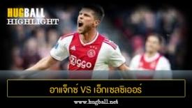 ไฮไลท์ฟุตบอล อาแจ็กซ์ อัมสเตอร์ดัม 6-2 เอ็กเซลซิเออร์